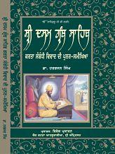 book-dasam-granth-sahib-title